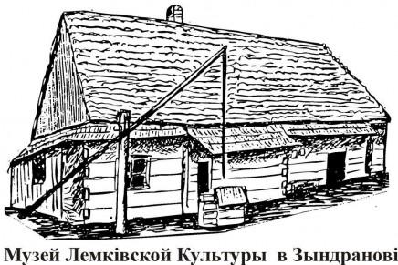 Zmiana decyzji. Łemkowski skansen w Zyndranowej ponownie otwarty dla zwiedzających!